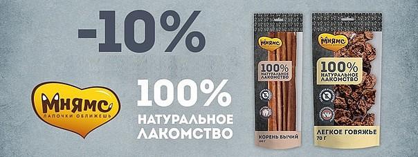 СКИДКА 10% на НОВИНКУ!